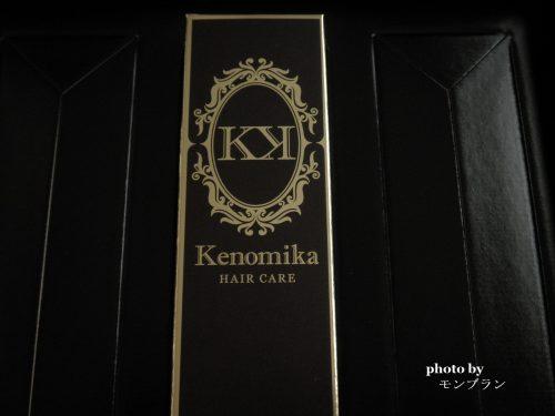 ケノミカのパッケージデザイン