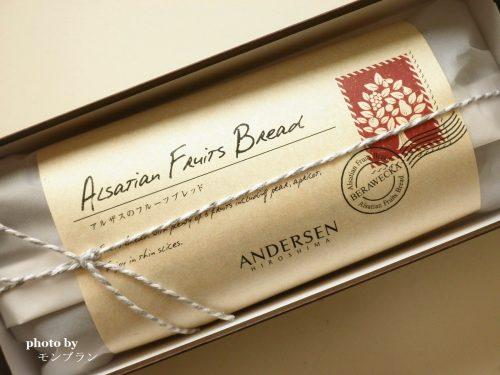 プレゼントにもおすすめなアンデルセン アルザスのフルーツブレッド