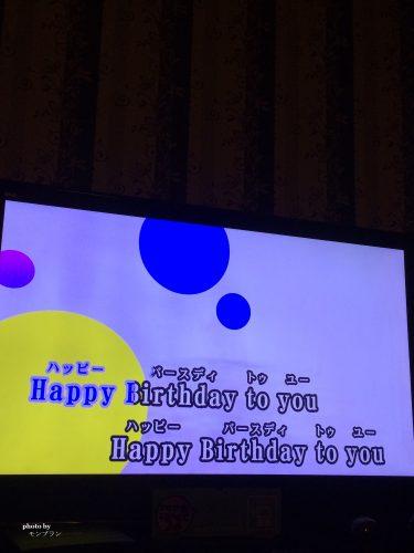 お誕生日カラオケ