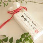 おしゃれな大人のバレンタインチョコ【宇治抹茶生チョコレート 濃茶のしらべ】