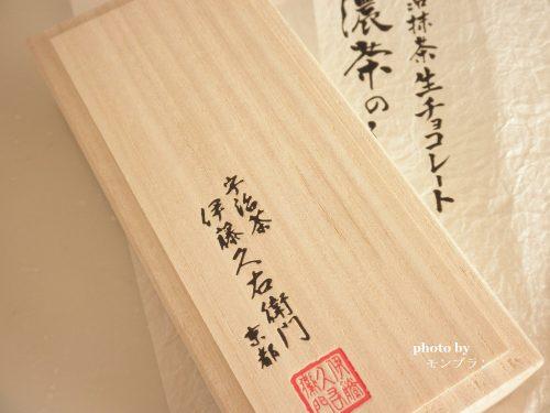 おしゃれな桐箱入りの伊藤久右衛門濃茶のしらべ