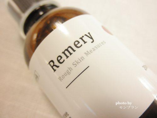 いちご鼻専用美容液リメリーRemery