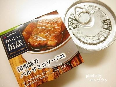 国産豚のバルサミコソース味