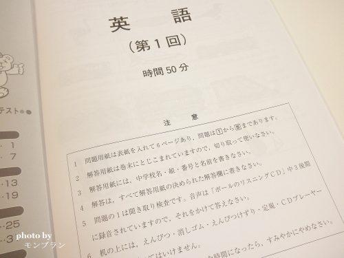 ポピーの受験対策模試形式の英語問題