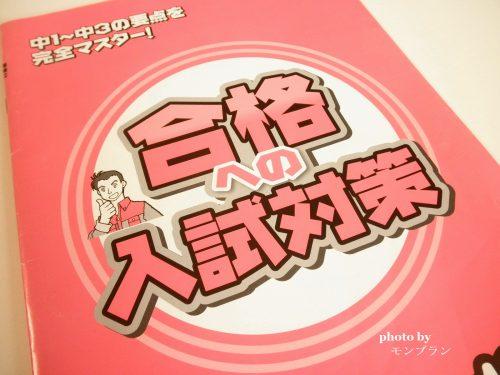 志望高校合格への入試対策ワーク