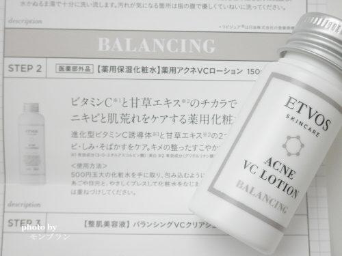 エトヴォス薬用アクネVCローション