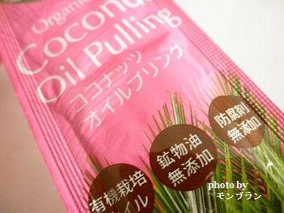 オイルプリング専用のココナッツオイル