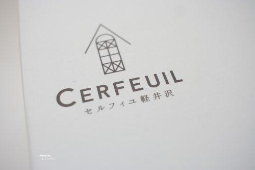 チアシード入り砂糖不使用無添加ジャム セルフィユ軽井沢