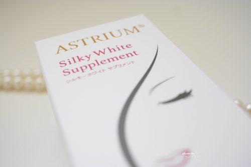 シルキーホワイトサプリメントアストリウム