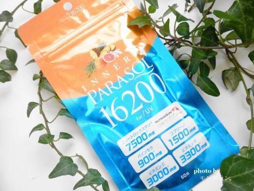 飲む日焼け止めインナーパラソル16200の口コミ