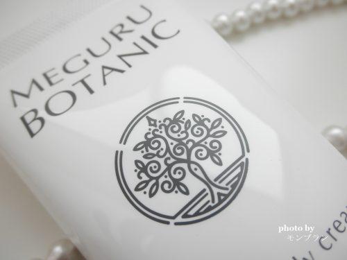 むくみケアクリームメグルボタニックのパッケージデザイン