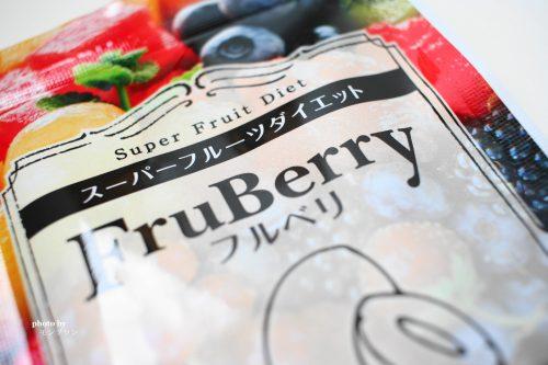 スーパーフルーツダイエットフルベリ