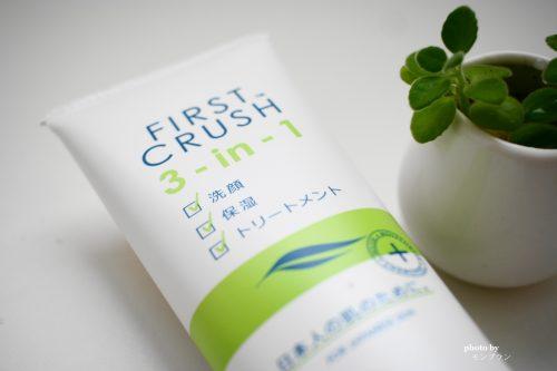 ニキビ用オールインワン洗顔料ファーストクラッシュ