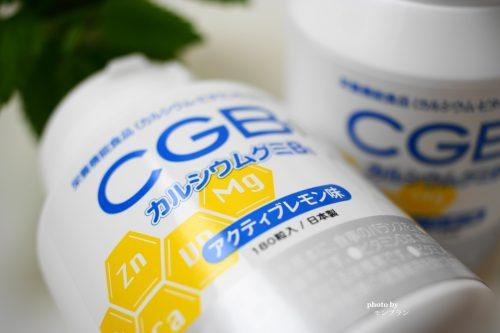 カルシウムグミB1アクティブレモン味