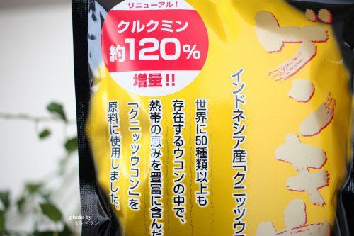 クルクミン増量のゲンキウコン