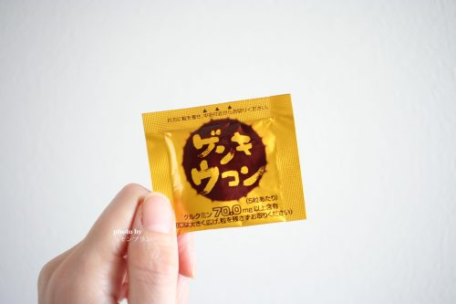 携帯に便利な個包装のゲンキウコン