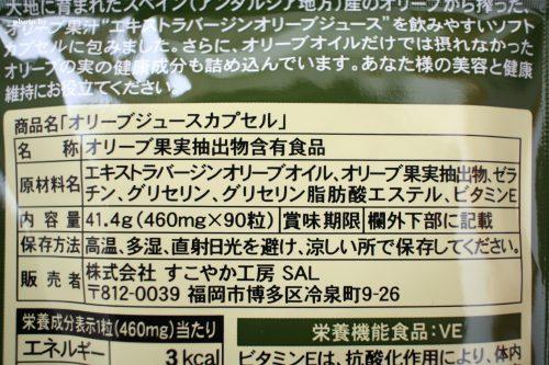 オリーブオイルサプリメントオリーブジュースカプセルの原材料名