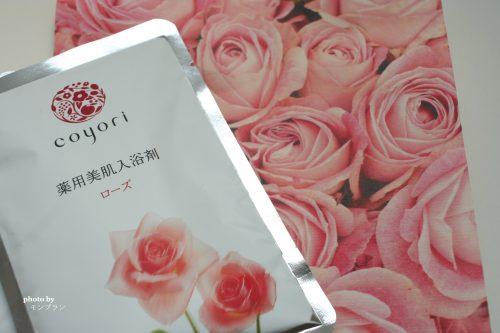 美容オイルcoyoriのおまけのバラの入浴剤