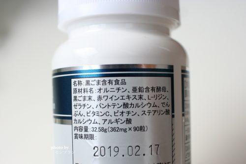 白髪・薄毛専用サプリメントブラックサプリEXの原材料名