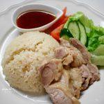 【シンガポール風チキンライス 海南鶏飯】炊飯器でできる簡単ごはんレシピ