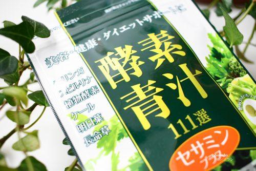 粒状青汁サプリ酵素青汁111選セサミンプラス