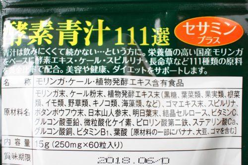 酵素青汁111選セサミンプラスの原材料名