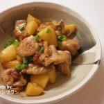 【鶏肉とじゃが芋の味噌バター煮】フライパン1つでできる!ご飯がすすむ簡単おかずレシピ