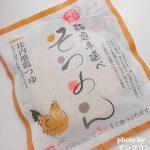 【稲庭手延べホッとそうめん】簡単・おいしい・ヘルシー!3分でできるインスタント素麺
