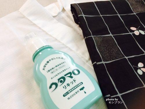 襟汚れや着物洗いにウタマロリキッド