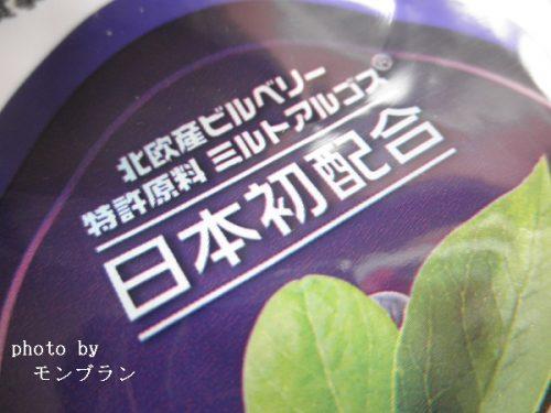 ミルトアルゴスを日本で初めて配合したブルーベリー&ルテイン