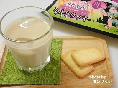 栗原はるみレシピみりんで作るカフェオレ