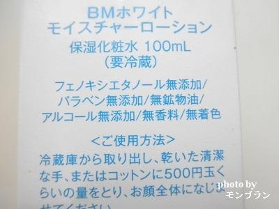 要冷蔵のプレミアムAPPS+E(TPNA)ローション