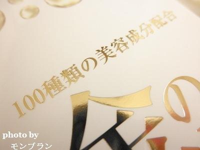 100種類の美容成分入りの金の泡