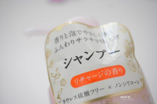 セプトボーテリチャージの香りシャンプー