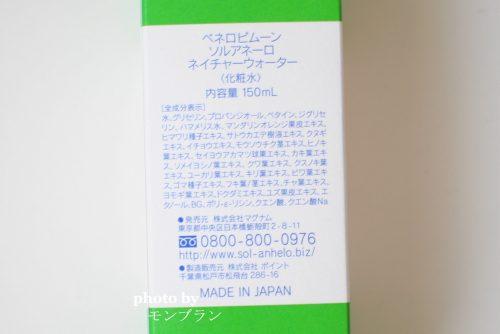 無添加化粧水ソル アネーロ ネイチャーウォーターの全成分