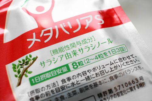 サラシア由来サラシノールが糖の吸収を抑えるメタバリアS
