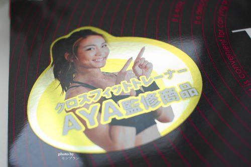 腹筋女子AYA先生のトリプルビーHMB&クレアチン48000