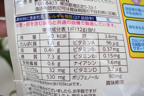セノビーの栄養成分表