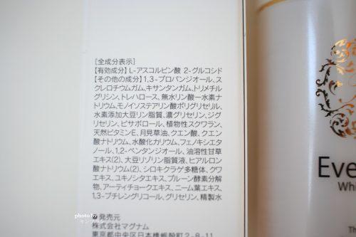 ペネロピムーン エバーピンク ホワイトセラムの全成分
