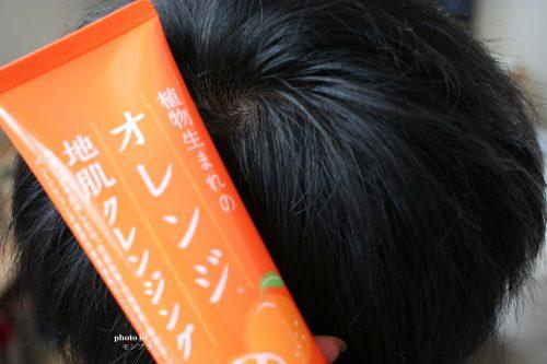 息子の頭と植物生まれのオレンジ地肌クレンジングN