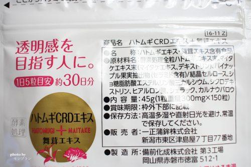 イボ対策サプリハトムギCRD+舞茸エキスの全成分