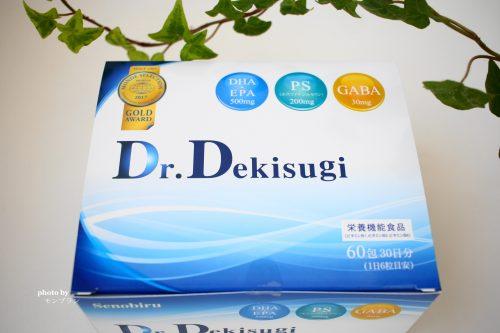 受験生におすすめサプリメントドクターデキスギ