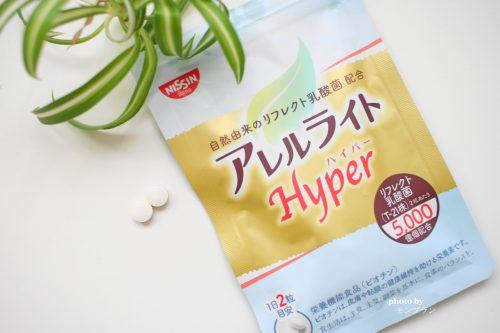 980円で試せる花粉症対策サプリアレルライトハイパー