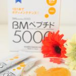 【BMペプチド5000】隠れ老化をケアするコラーゲンゼリーの柚子味を食べてみました
