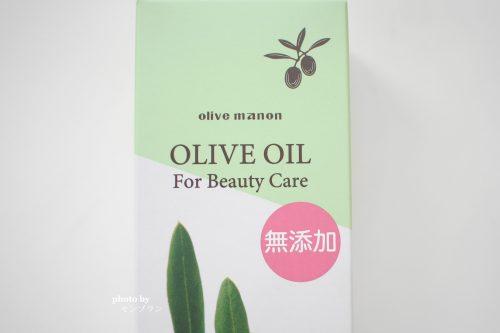 オリーブマノンの化粧用無添加オリーブオイル