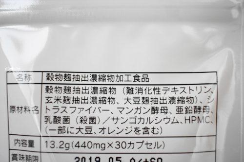 なかきれい酵素の原材料名