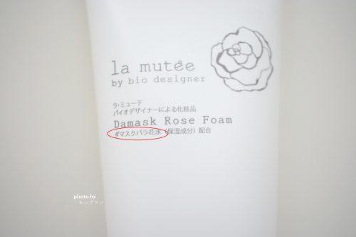 ダマスクローズ入りのラミューテ洗顔フォーム