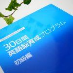 【英語を話せる!聴きとれる!】英語を話せるようになる勉強方法