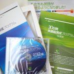 オンライン版無料プレゼント【30日間英語脳育成プログラム】英語を話せる勉強方法