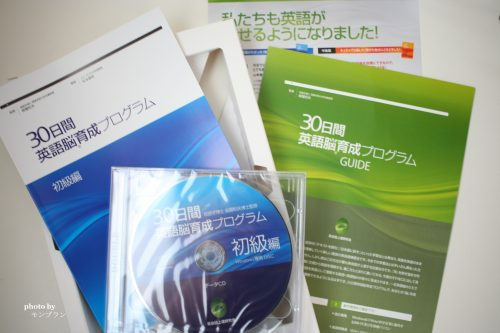 英語が話せるようになる30日間英語脳育成プログラムの中身